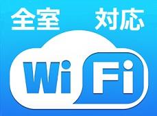 全室Wifi対応